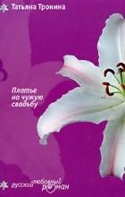 Татьяна Тронина - Платье на чужую свадьбу