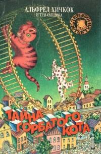 Уильям Арден - Тайна горбатого кота (сборник)