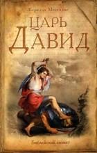 Жеральд Мессадье - Царь Давид