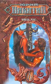 Читать книгу Князь Рус