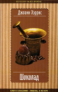 Джоанн Хэррис - Шоколад