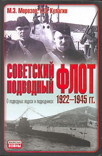 - Советский подводный флот 1922-1945 гг. О подводных лодках и подводниках