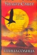 Уилбур Смит - Птица солнца