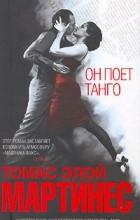 Томас Элой Мартинес - Он поет танго