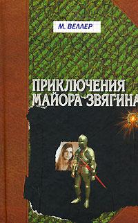 Читать книгу веллер приключения майора звягина