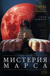 Грем Хэнкок - Мистерия Марса