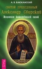 Жития русских святых - ozon ru