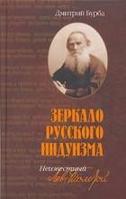 Дмитрий Бурба - Зеркало русского индуизма. Неизвестный Лев Толстой
