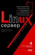 Денис Колисниченко - Linux-сервер своими руками