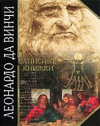 Леонардо да Винчи - Записные книжки