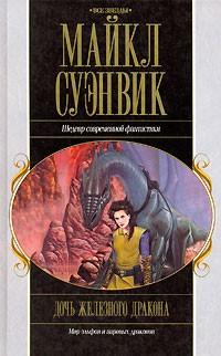 Майкл Суэнвик - Дочь железного дракона