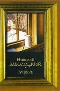 Николай Заболоцкий - Николай Заболоцкий. Лирика
