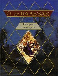 Оноре де Бальзак - История тринадцати. Гобсек. Прославленный Годиссар (сборник)