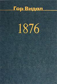 Гор Видал - 1876 (сборник)