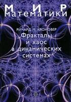 Ричард М. Кроновер - Фракталы и хаос в динамических системах