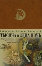 Михаил Салье - Тысяча и одна ночь (сборник)