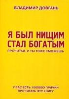 Владимир Довгань — Я был нищим - стал богатым. Прочитай, и ты тоже сможешь
