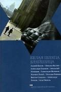 Антология - Белая шляпа Бляйшица (сборник)