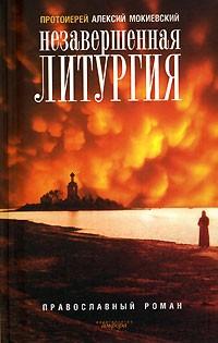 Протоиерей Алексий Мокиевский — Незавершенная литургия