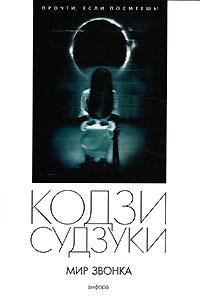 Кодзи Судзуки - Мир Звонка (сборник)