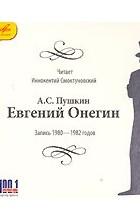 Александр Пушкин - Евгений Онегин. (аудиокнига MP3)