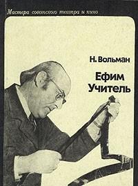 Н. Вольман - Ефим Учитель