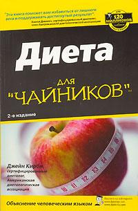 """Диета для """"чайников""""» джейн кирби купить книгу «диета для."""