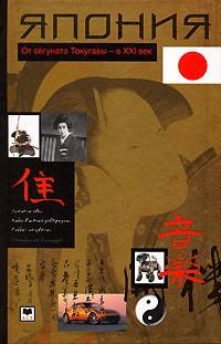 Джеймс Л. Мак-Клейн - Япония. От сегуната Токугавы - в XXI век