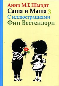 Анни М. Г. Шмидт - Саша и Маша 3 (сборник)