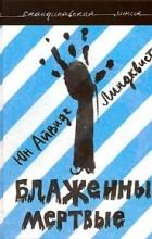 Юн Айвиде Линдквист - Блаженны мертвые