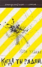 Лин Ульман - Когда ты рядом. Дар (сборник)