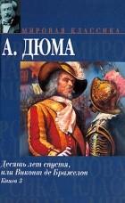 А. Дюма - Десять лет спустя, или Виконт де Бражелон. В 3 книгах. Книга 3