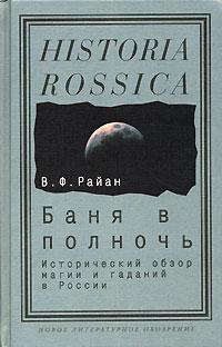 Вильям Фрэнсис Райан - Баня в полночь. Исторический обзор магии и гаданий в России