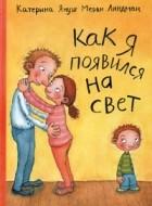 Катерина Януш - Как я появился на свет