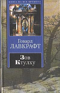 Говард Лавкрафт - Зов Ктулху