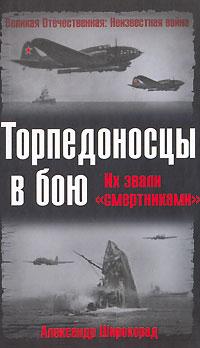 Александр Широкорад - Торпедоносцы в бою. Их звали