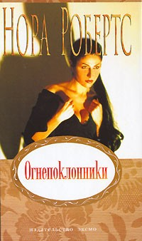 Нора Робертс - Огнепоклонники