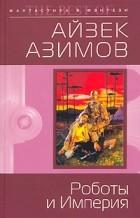 Айзек Азимов - Роботы и Империя