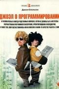 Джоэл Спольски - Джоэл о программировании