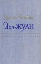 Джордж Байрон - Дон-Жуан