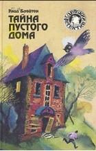 Энид Блайтон - Тайна пустого дома