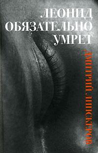 Дмитрий Липскеров - Леонид обязательно умрет