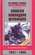 Михаил Сукнев - Записки командира штрафбата. Воспоминания комбата
