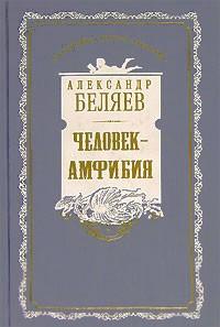 Александр Беляев - Человек-амфибия. Голова профессора Доуэля