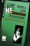 И. Млодик - Книга для неидеальных родителей, или Жизнь на свободную тему