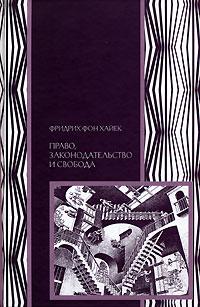Фридрих фон Хайек - Право, законодательство и свобода