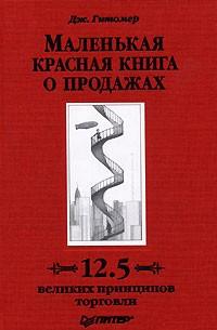 Маленькая Красная книга о Продажах