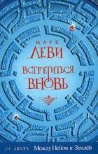 Марк Леви - Встретиться вновь (сборник)