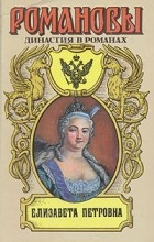 - Елизавета Петровна (сборник)