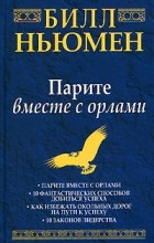 Билл Ньюмен - Парите вместе с орлами (сборник)